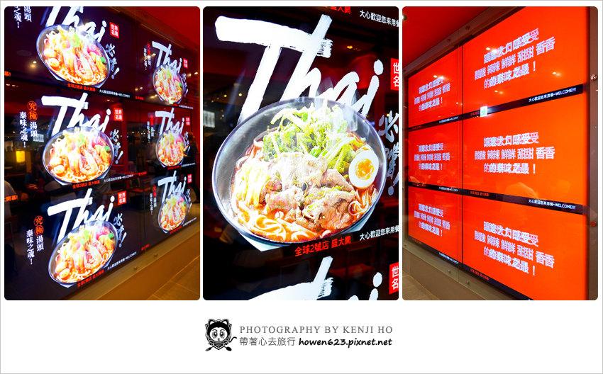 大心新泰式麵食-23.jpg