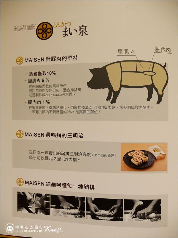 邁泉豬排-35.jpg