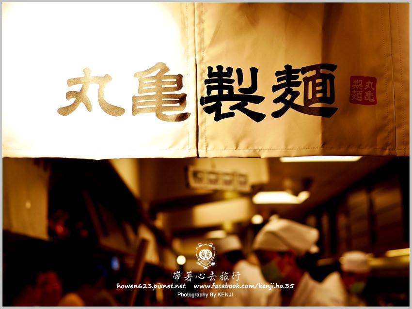 台中丸龜製麵-01.jpg