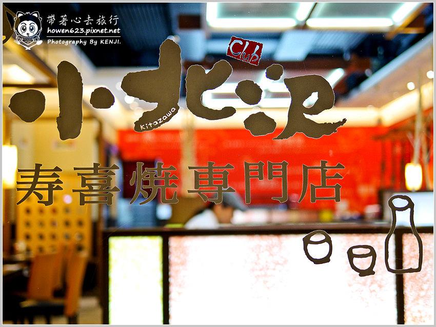 小北澤壽喜燒-022.jpg