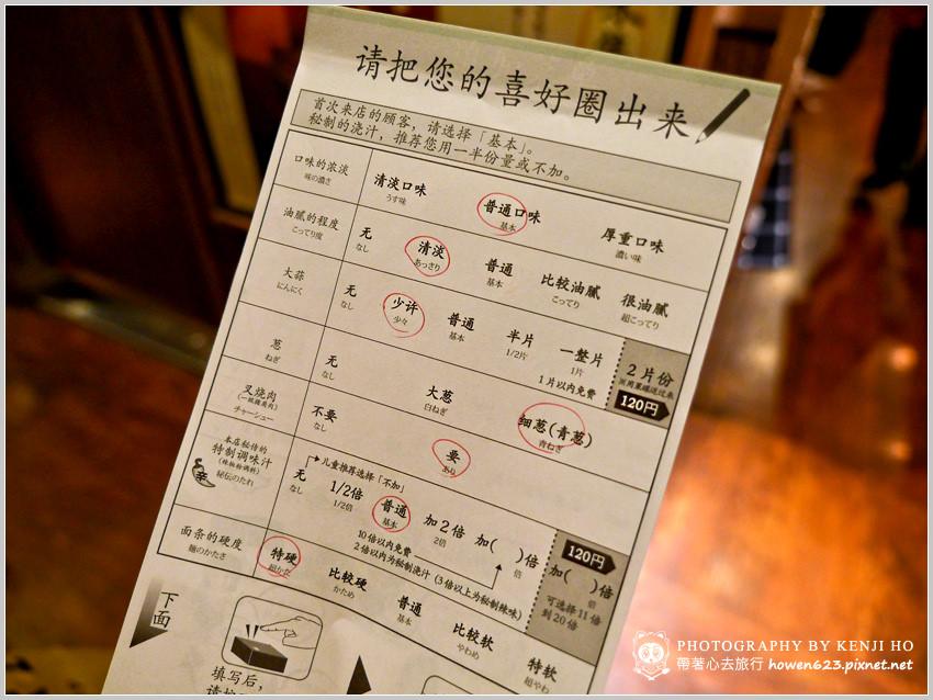 一蘭拉麵-新宿店-8.jpg
