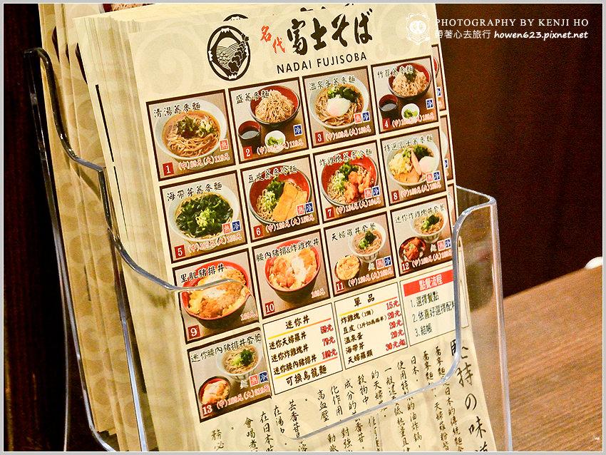 名代富士蕎麥麵-8-1.jpg