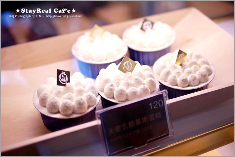 stayreal-cafe一中店17.jpg