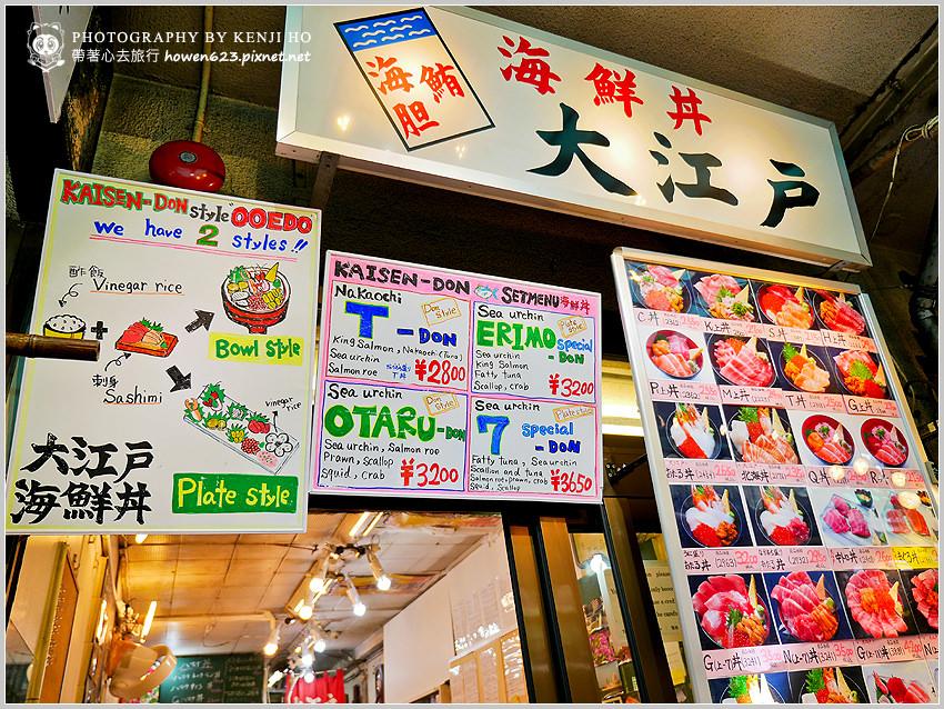 築地市場-大江戶-3.jpg