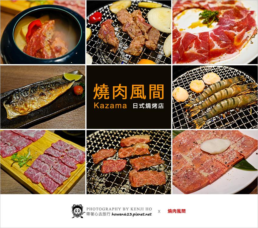 燒肉風間-1.jpg