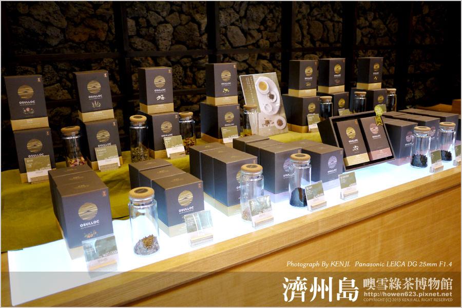 噢雪綠茶博物館11