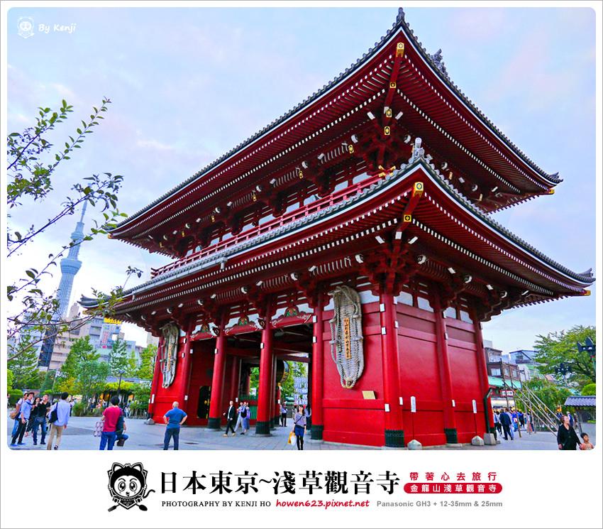 日本東京-金龍山淺草觀音寺.jpg