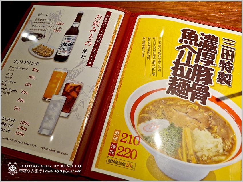 三田製麵-12.jpg