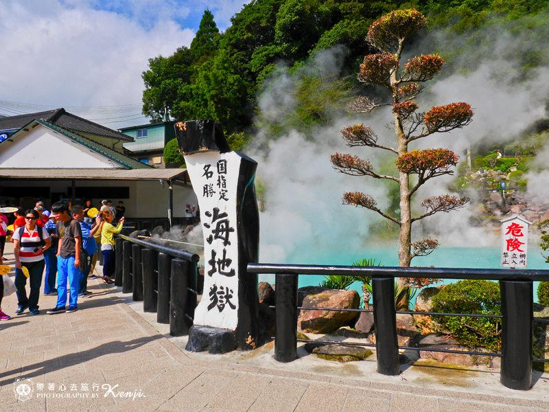 九州大分海地獄-22.jpg