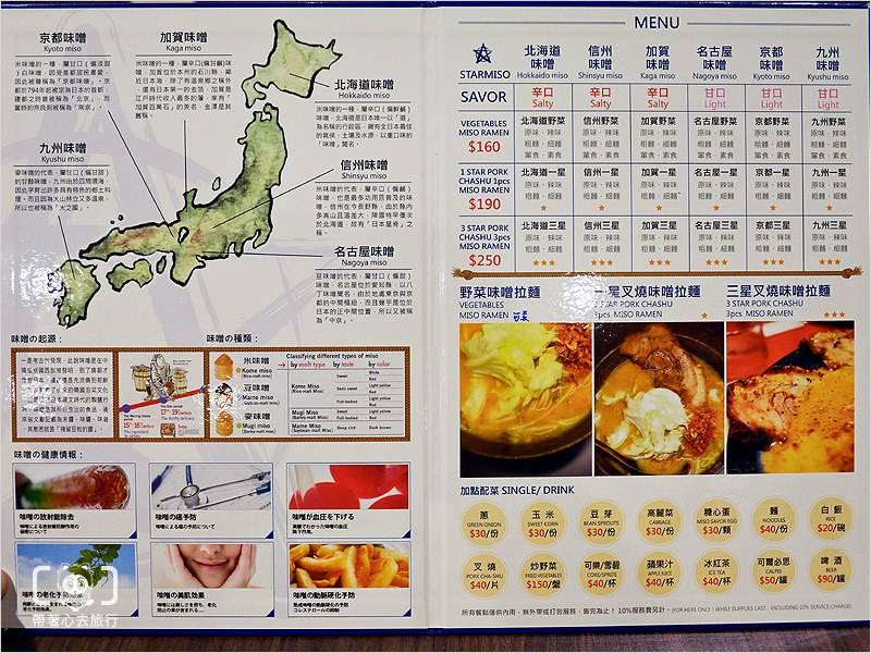 藏出味增麵場-12.jpg