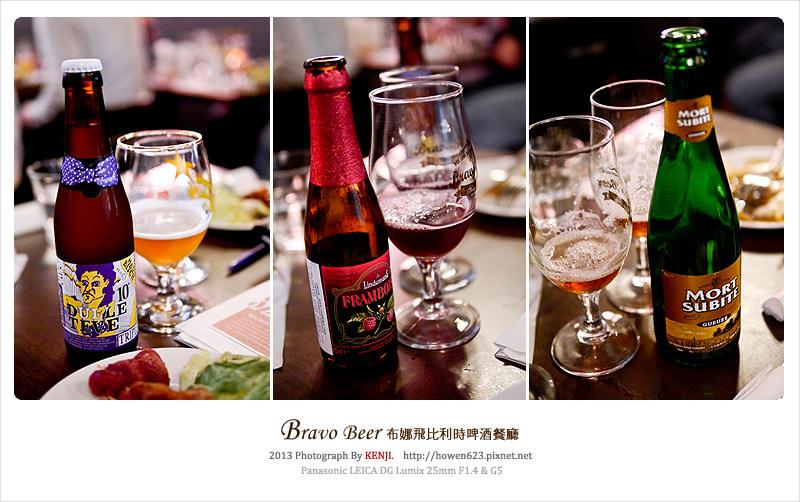 布娜飛比利時啤酒餐廳-1.jpg