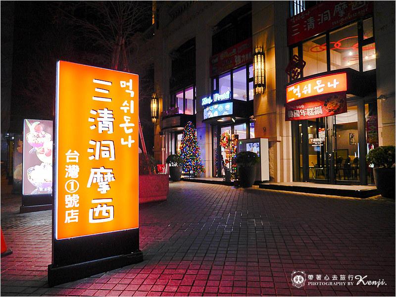 三清洞摩西-2.jpg