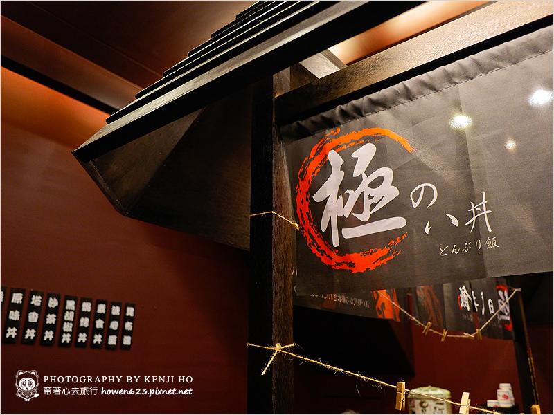 極之八丼飯3.jpg