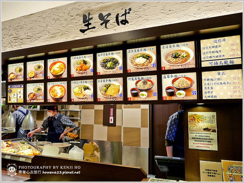 名代富士蕎麥麵-3.jpg
