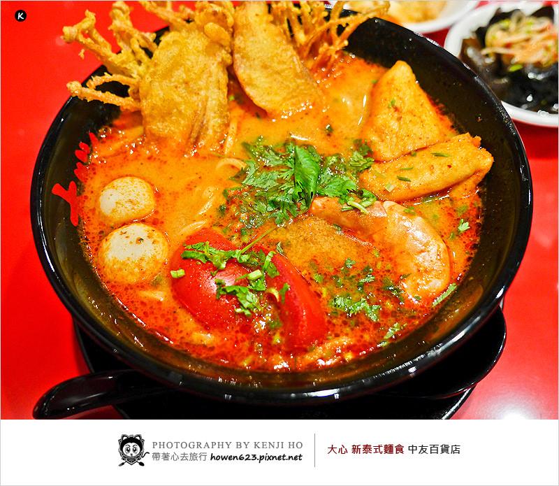 台中泰式麵食 | 大心新泰式麵食(台中中友百貨)。泰式酸辣湯頭香濃好喝、麵條Q彈,新的分店好吃度依舊美味。