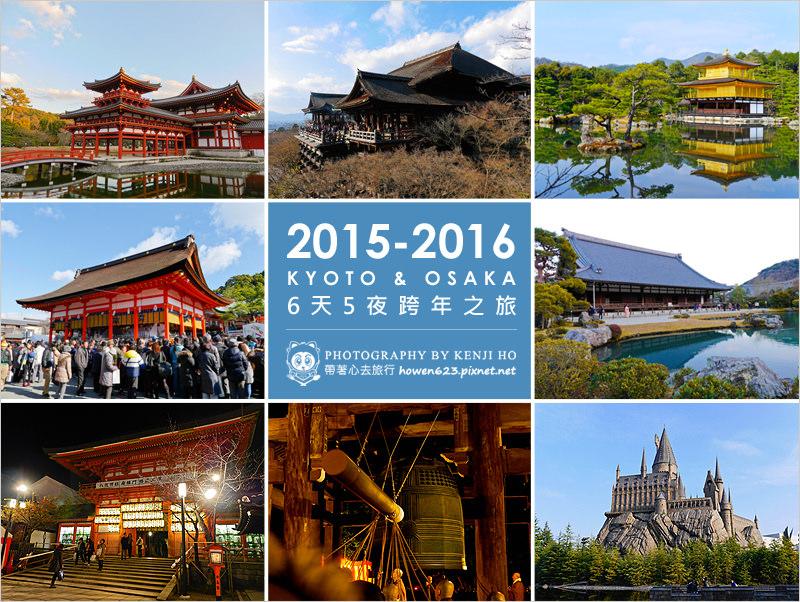2016京都大阪跨年-1.jpg