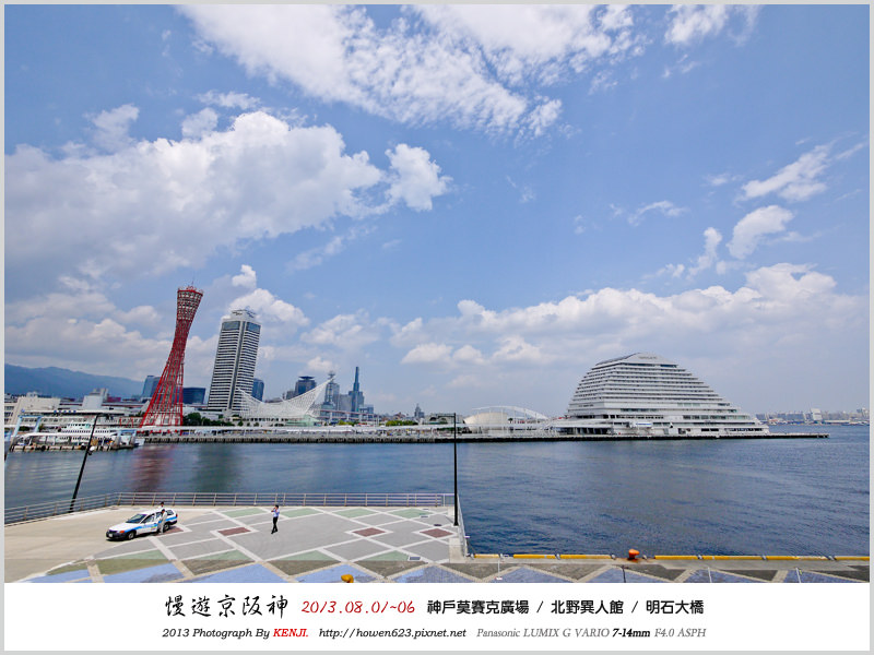 神戶-莫賽克廣場.jpg