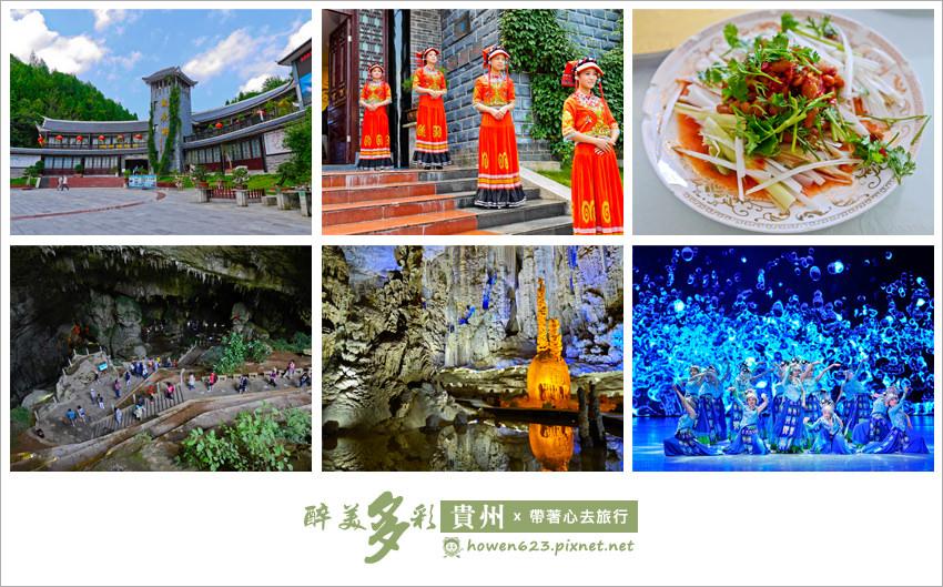 貴州行程安排-1.jpg