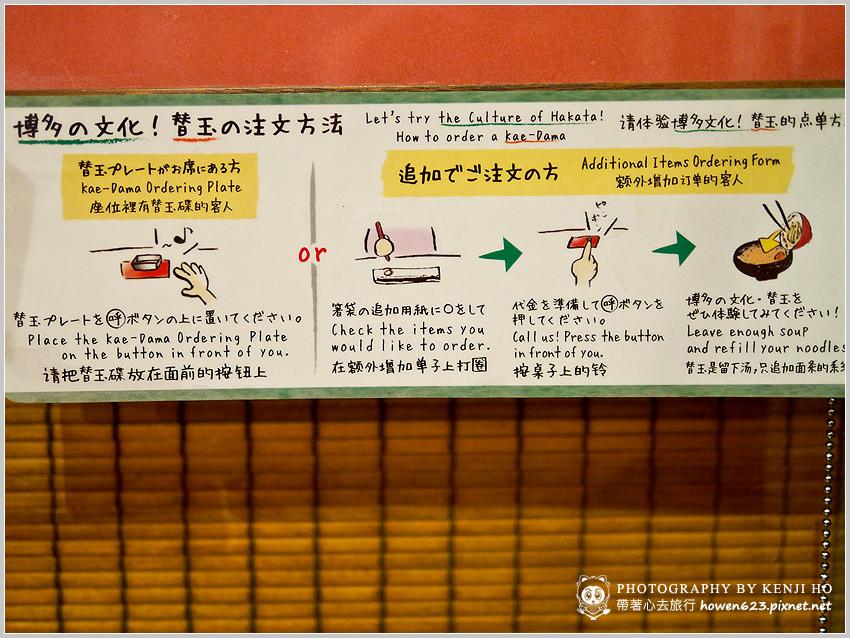 一蘭拉麵-新宿店-10.jpg