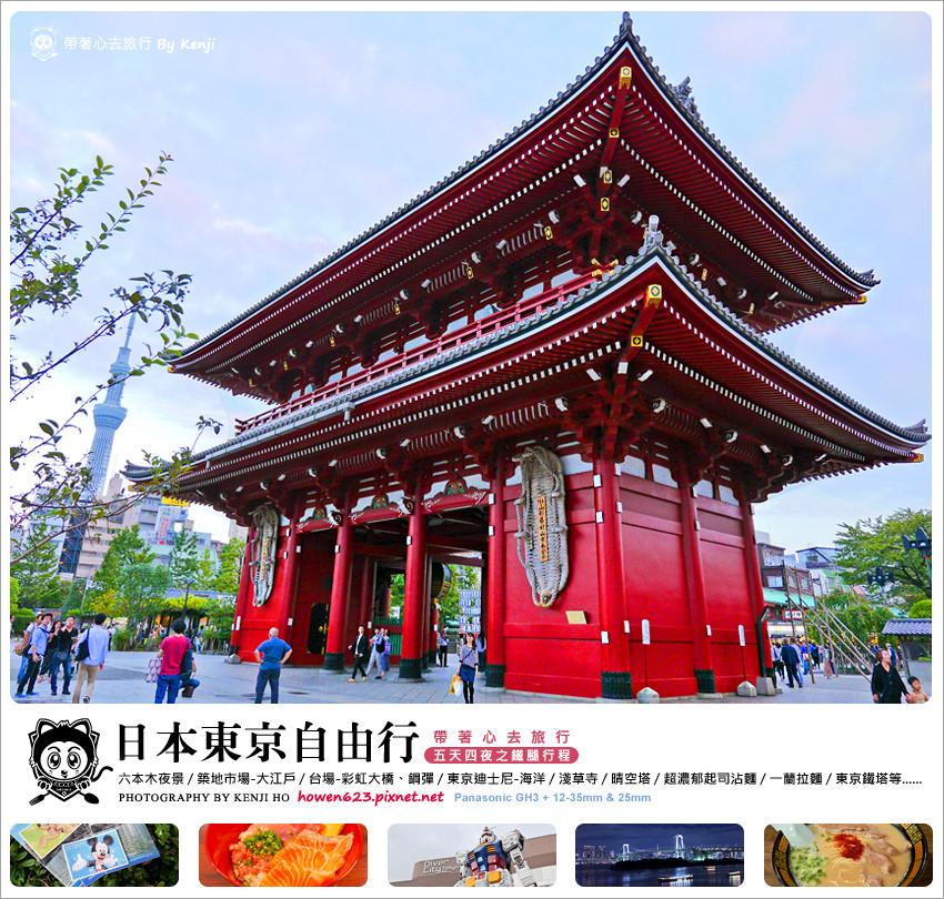 ★【日本旅遊】秋季-日本東京自由行 (五天四夜),行程內容安排(持續更新中)。