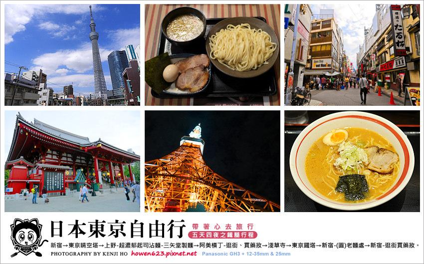 東京自由行-5.jpg