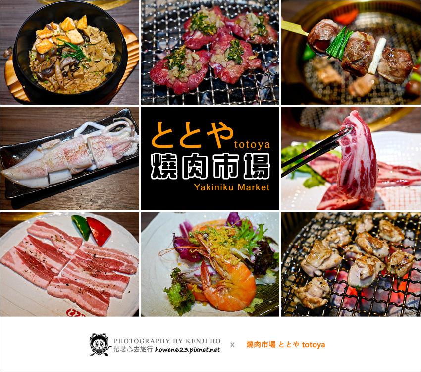 燒肉市場-1.jpg