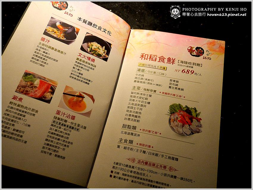禾稻鍋物-44.jpg