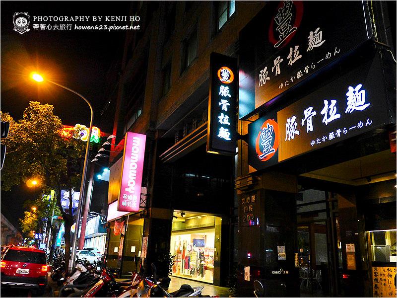 豐拉麵-2.jpg