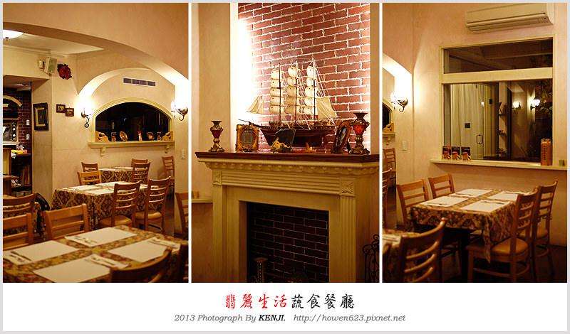 台中美食-斐麗生活蔬食餐廳-22.jpg