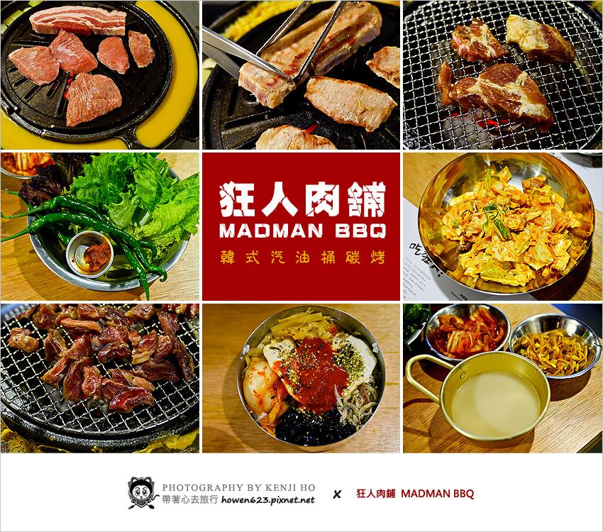 【台中韓式烤肉】狂人肉鋪 Madman BBQ-韓式獨家風味,享受在汽油桶上大口吃肉、大口喝酒的爽快感 @台中市西屯區大安街23號