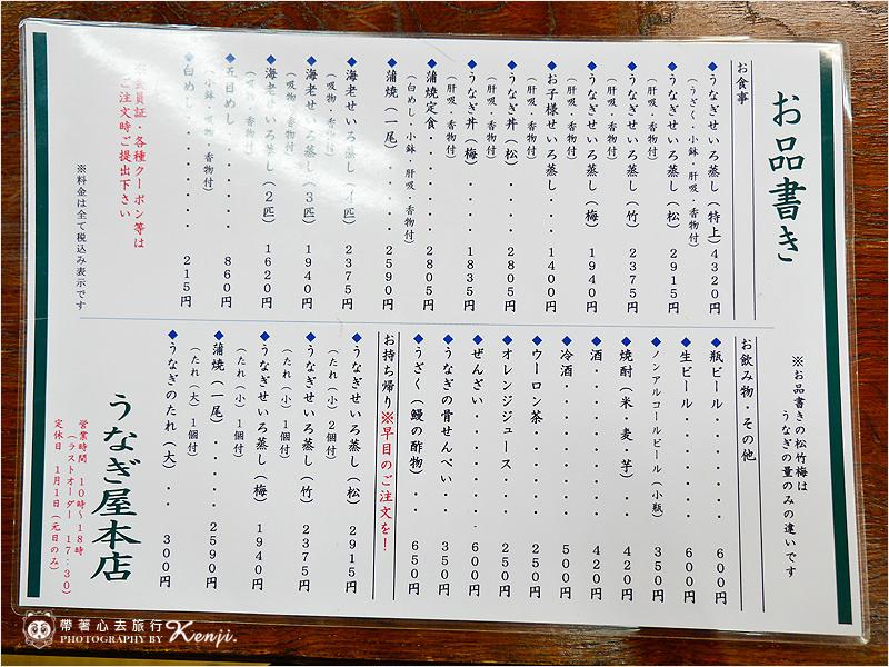 柳川蒸籠鰻魚飯-9.jpg