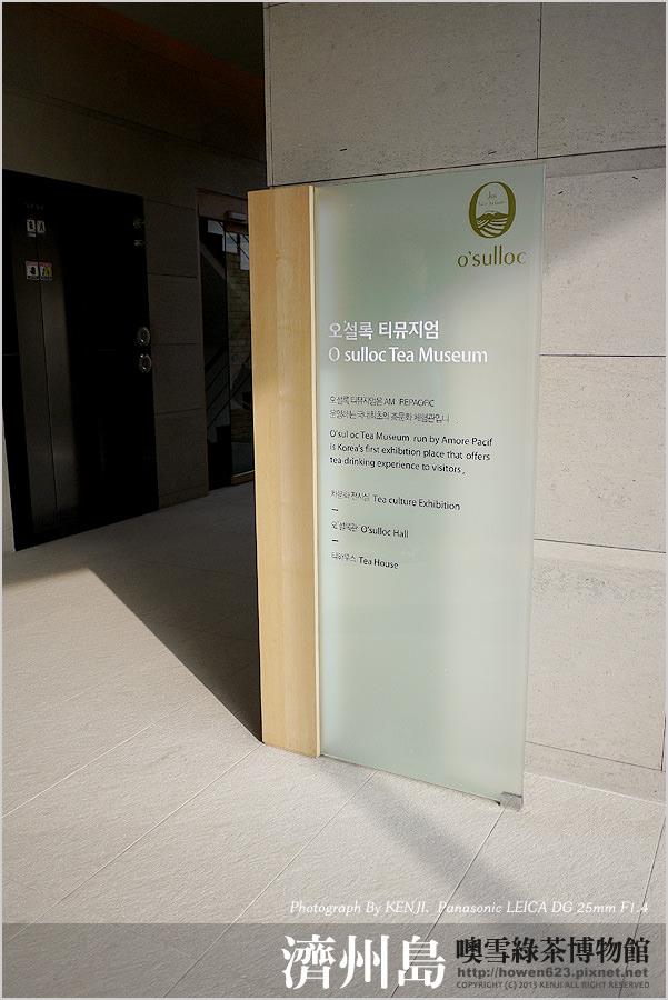 噢雪綠茶博物館2