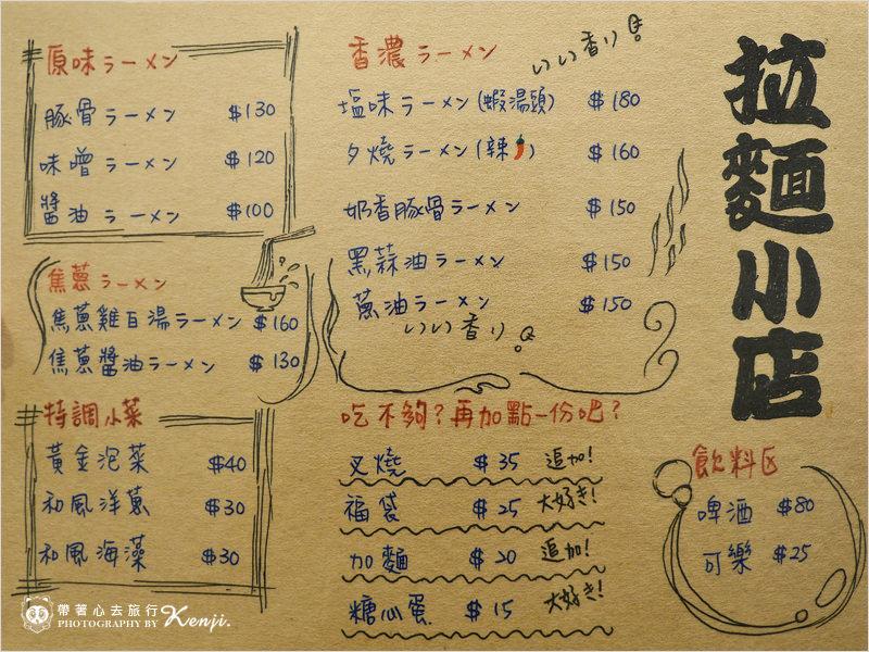 拉麵小店-12.jpg