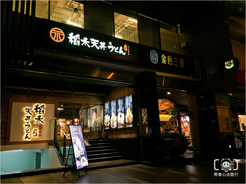 稻禾烏龍麵-2.jpg