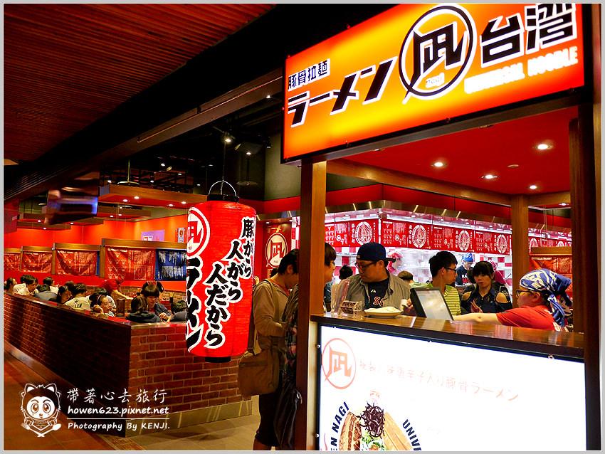 台中-豚王拉麵-030.jpg