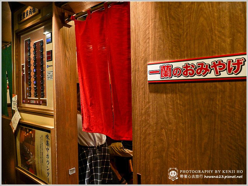 一蘭拉麵-新宿店-3-1.jpg