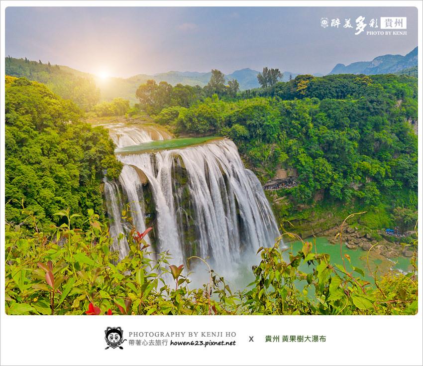 黃果樹大瀑布-1.jpg
