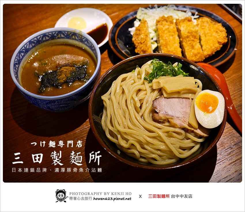 三田製麵-1.jpg
