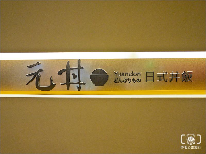 元丼日式丼飯-2.jpg