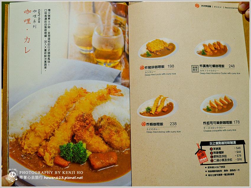 丼丼亭-12.jpg