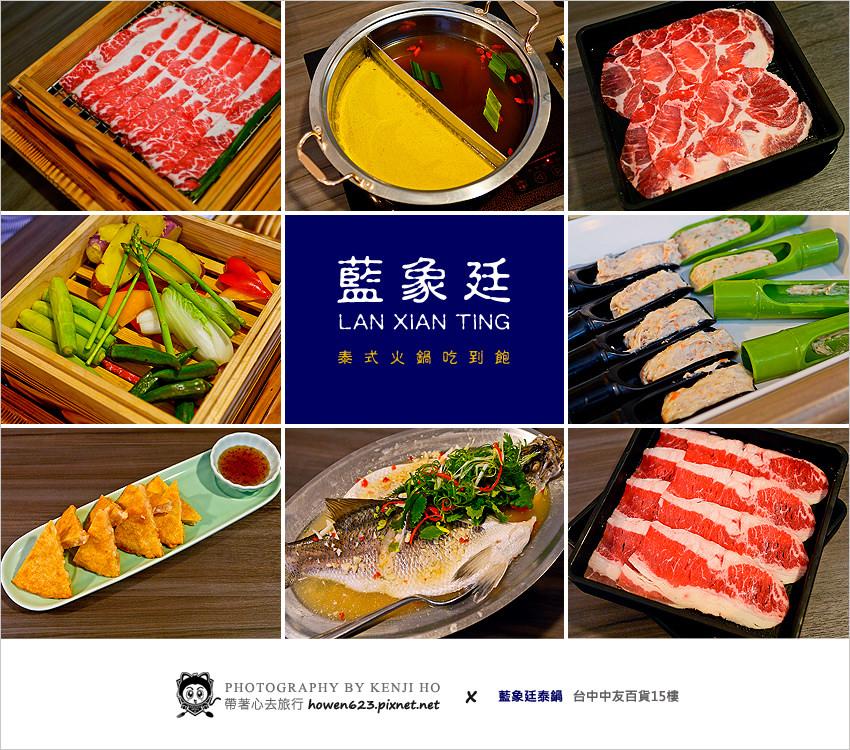 【台中火鍋吃到飽】藍象廷泰鍋(中友百貨C棟15樓)。超推薦~好吃又獨特的泰式蒸料理