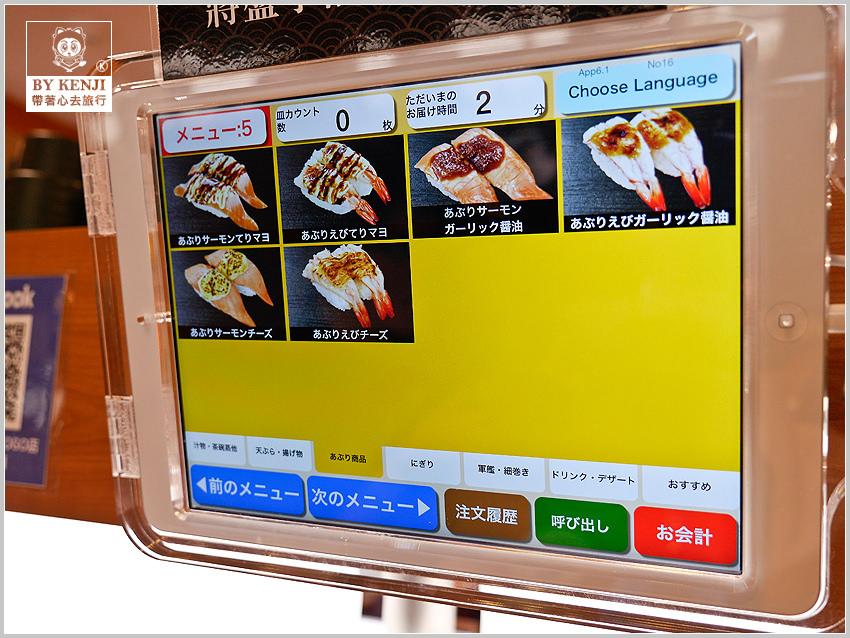 藏壽司-15.jpg