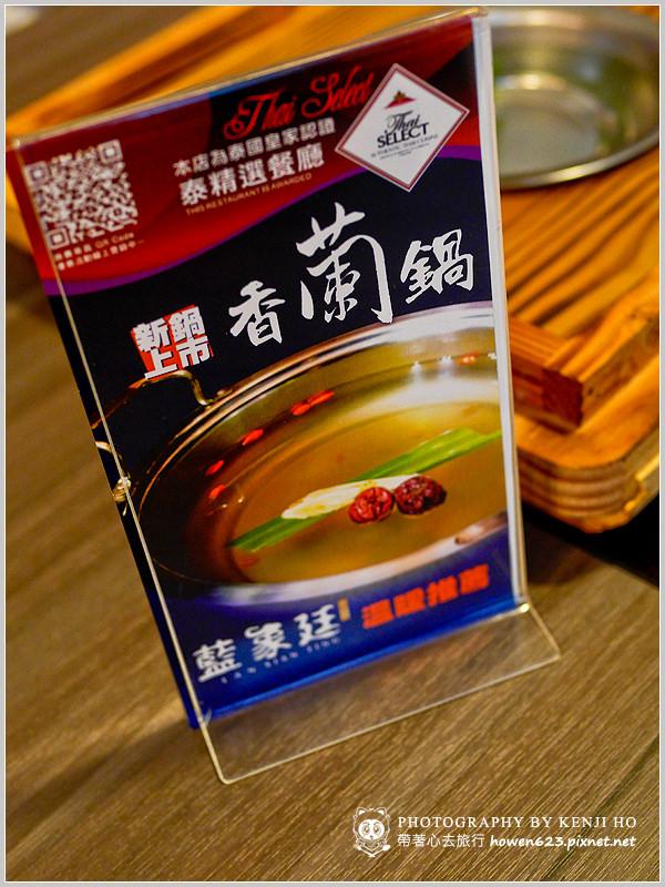 藍象廷泰鍋-13-1.jpg