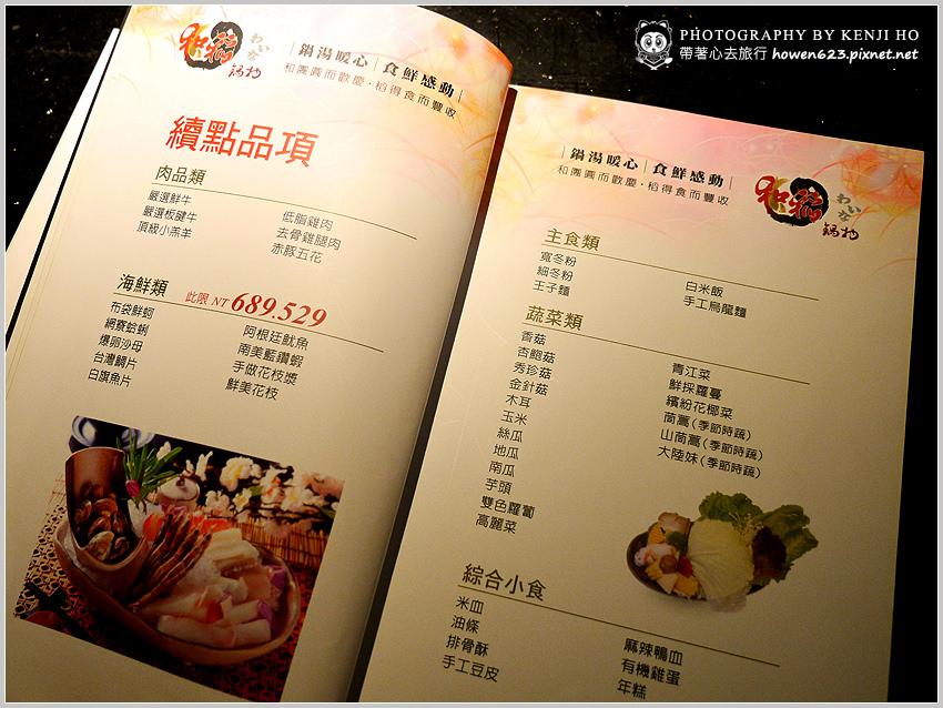 禾稻鍋物-46.jpg