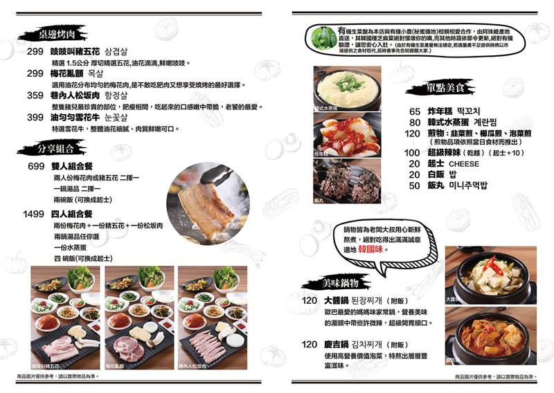 火板大叔韓國烤肉-9.jpg
