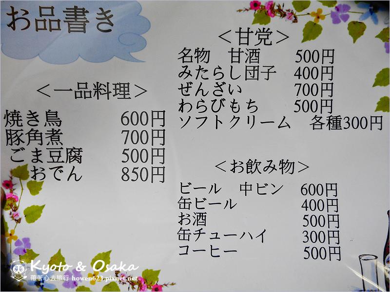 八坂神社-知恩院跨年-39.jpg