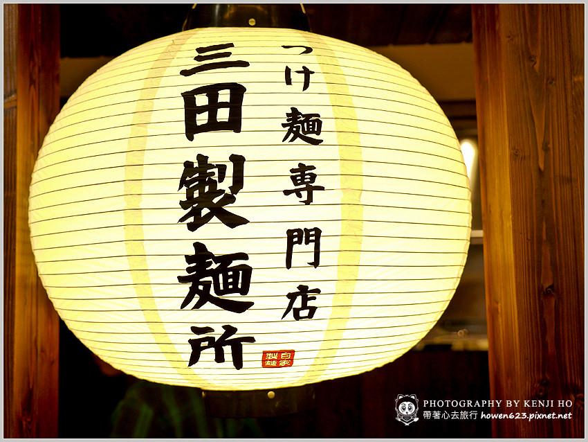 三田製麵-2.jpg