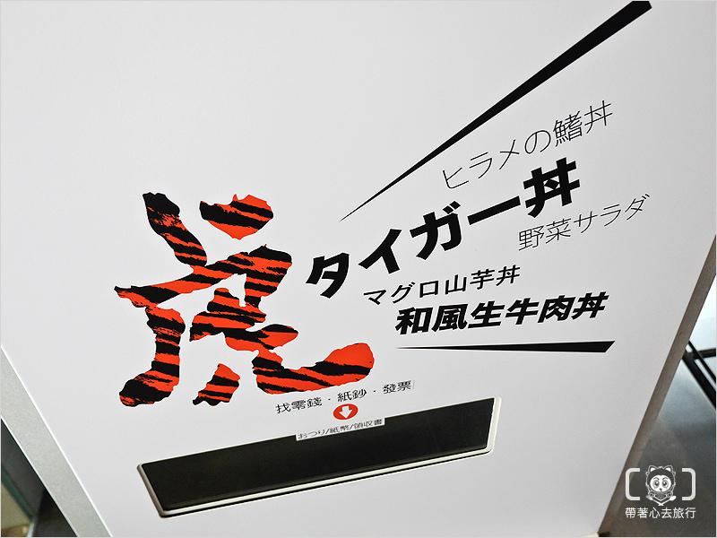 虎丼-12.jpg