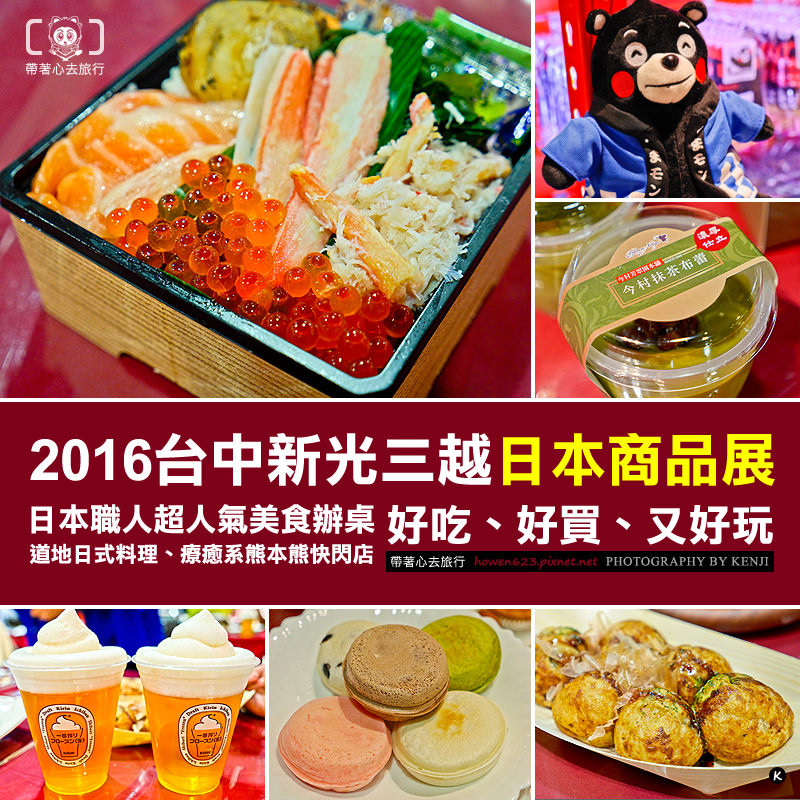 日本美食商品展-1.jpg