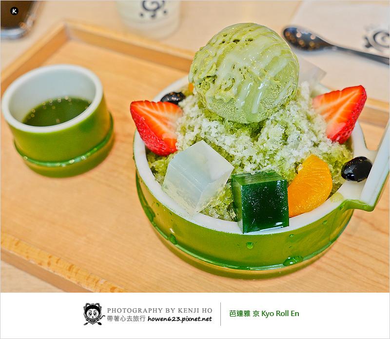 京Kyo-Roll-En-1.jpg